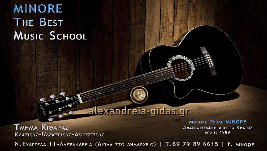 Θέλεις να μάθεις να παίζεις κιθάρα σε χρόνο ρεκόρ; Επισκέψου τη Μουσική Σχολή ΜΙΝΟΡΕ στην Αλεξάνδρεια!
