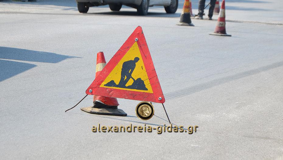 ΠΡΟΣΟΧΗ: Κλειστή για τα οχήματα αύριο Τρίτη το πρωί η οδός Φιλίππου στην Αλεξάνδρεια