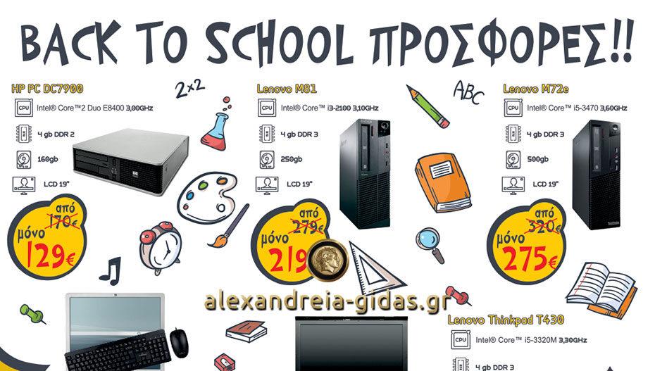 Είσαι μαθητής ή φοιτητής και θέλεις laptop ή σταθερό PC; Δες αυτές τις προσφορές στο DUKE στην Αλεξάνδρεια!