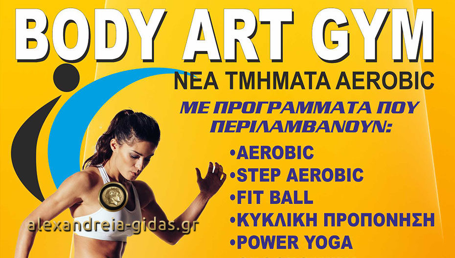 TRX, aerobic, step, fit ball και power yoga με ΜΟΝΟ 20 ευρώ στην Αλεξάνδρεια! (φώτο)