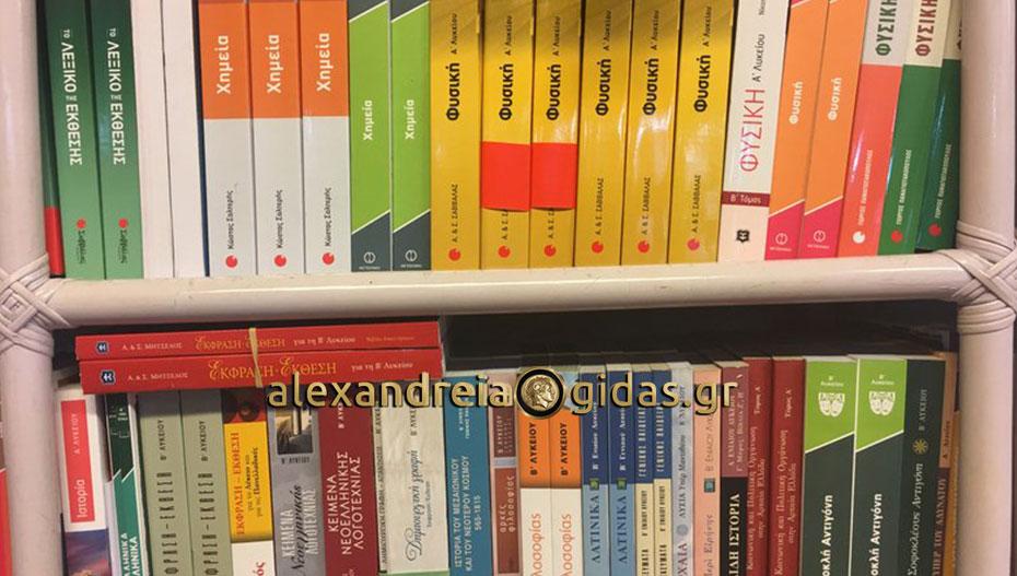 Βιβλία ξένων γλωσσών, βοηθήματα και για όλες τις τάξεις και σχολικά στο Βιβλιοπωλείο ΚΥΤΤΑΡΟ στην Αλεξάνδρεια!