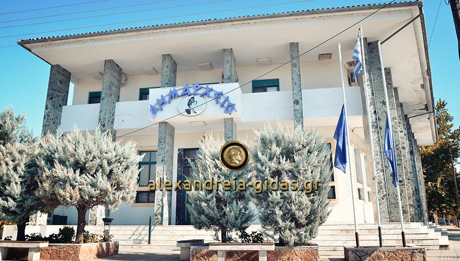 Μέχρι την Παρασκευή οι εγγραφές στο Κοινωνικό Φροντιστήριο του δήμου Αλεξάνδρειας