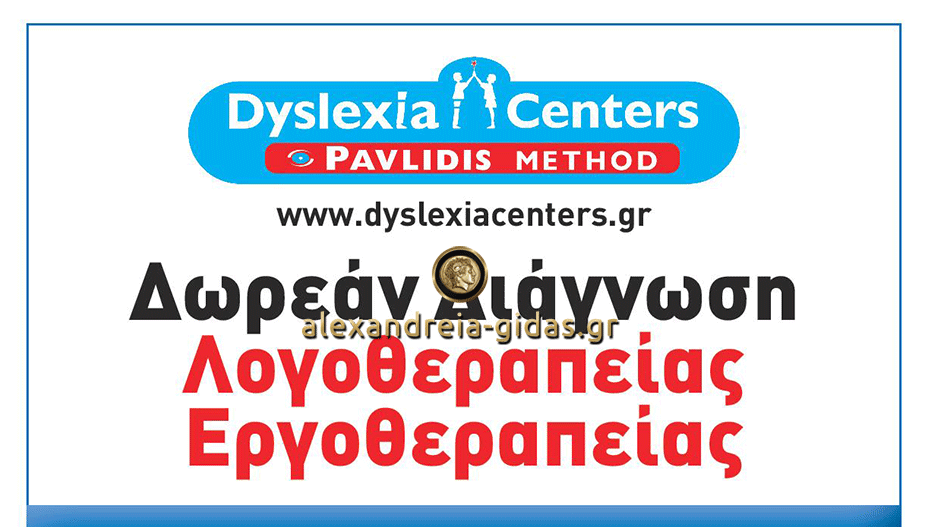 Dyslexia Centers στην Αλεξάνδρεια: Συνεχίζεται η προσφορά – ετοιμάζεται η εκδήλωση για τον 1 χρόνο λειτουργίας!