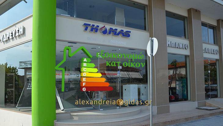 Στο «Εξοικονομώ κατ οίκον 2» συμμετέχει η εταιρία THOMAS στην Αλεξάνδρεια (πληροφορίες)