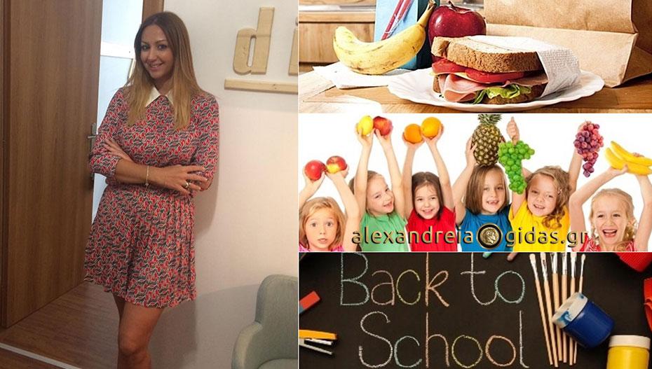 Η διατροφολόγος Εμμανουέλα Πασχαλίδου συμβουλεύει για τη διατροφή των παιδιών με την έναρξη των σχολείων