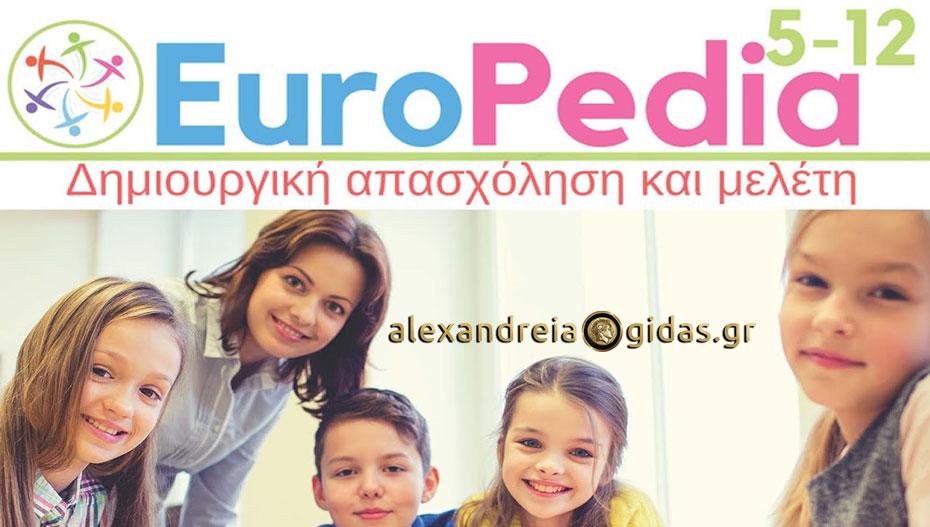 Το Ιδιωτικό ΚΔΑΠ Αλεξάνδρειας EUROPEDIA εύχεται σε μαθητές, εκπαιδευτικούς και γονείς «Καλή σχολική χρονιά»