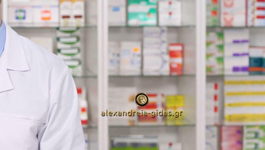 Ζητείται φαρμακοποιός ή βοηθός φαρμακείου στην Ξεχασμένη του δήμου Αλεξάνδρειας