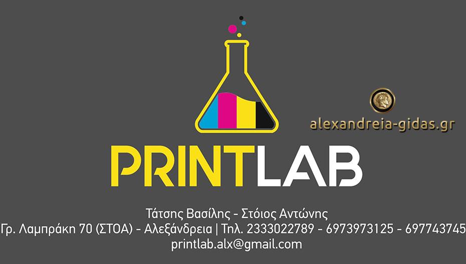 Ζητείται Computer Graphic Designer στην Αλεξάνδρεια (πληροφορίες)