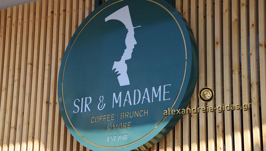 SIR & MADAME: Άνοιξε και μας συστήνεται στην Αλεξάνδρεια (φώτο)