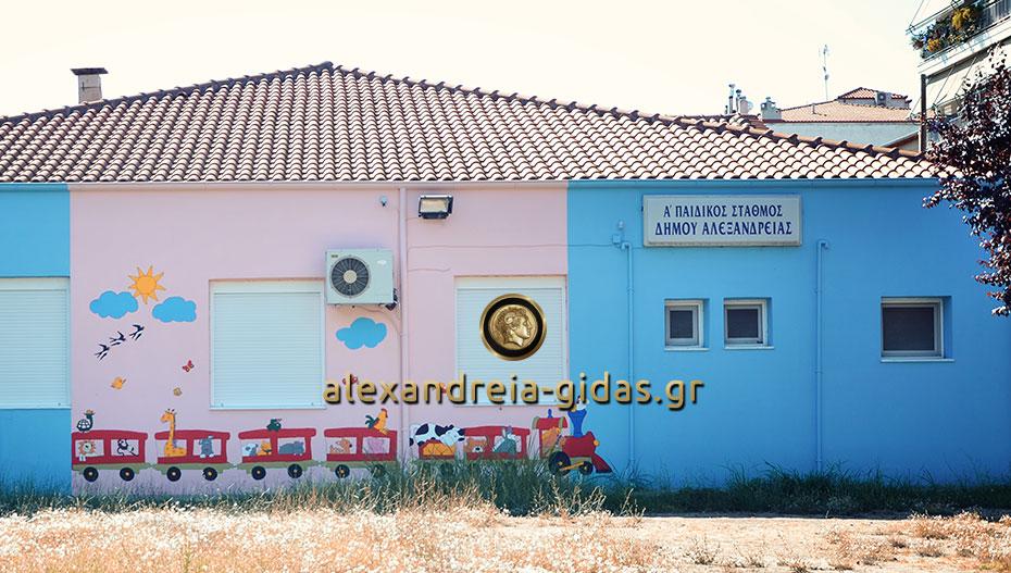 Στις 10 Μαΐου ξεκινάνε οι εγγραφές τους Παιδικούς Σταθμούς του δήμου Αλεξάνδρειας (δικαιολογητικά)