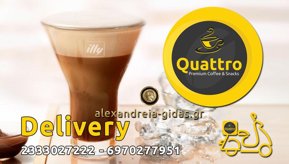 Με ένα τηλεφώνημα στο QUATTRO ο ποιοτικός καφέ ILLY στην πόρτα σας!