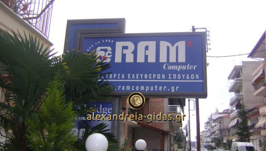 Από 20 Σεπτεμβρίου σεμινάριο επιμόρφωσης εκπαιδευτικών στη RAM Computer στην Αλεξάνδρεια