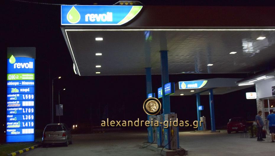 Με προσφορά στο diesel xtra4 revolution την Τετάρτη το νέο πρατήριο στο Παλαιοχώρι (φώτο)