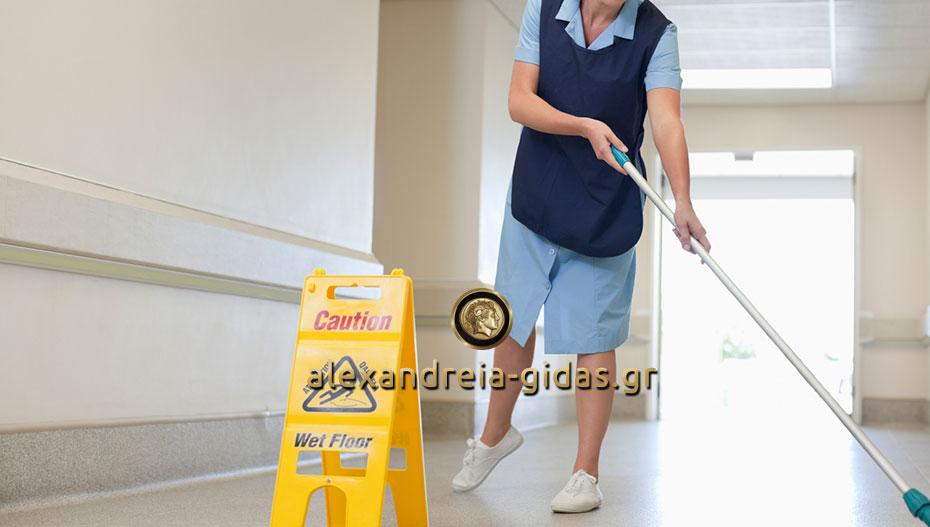 Προκήρυξη 46 θέσεων καθαριστριών για τα σχολεία του δήμου Αλεξάνδρειας (ανακοίνωση)