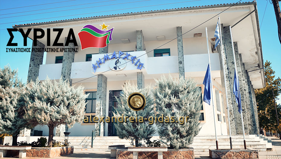 Η Ν.Δ. δεν θα δώσει χρίσμα στην Αλεξάνδρεια – ο ΣΥΡΙΖΑ ποιον υποψήφιο δήμαρχο θα στηρίξει; (ανακοίνωση)