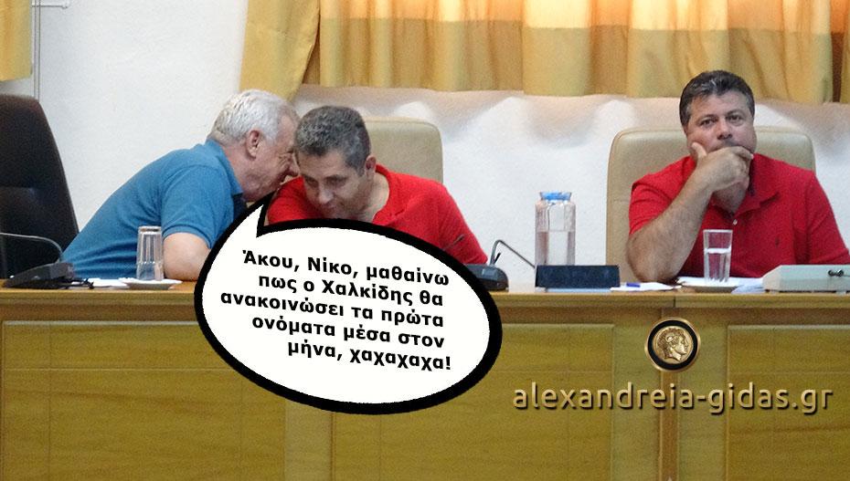 Δεν έχουν σταματημό οι πολιτικές συζητήσεις για τις εκλογές στον δήμο Αλεξάνδρειας