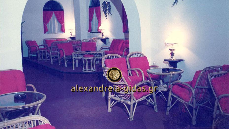 Τεστ για τους «παλιούς»: Ποιο είναι αυτό το καφέ-μπαρ από το παρελθόν της Αλεξάνδρειας;