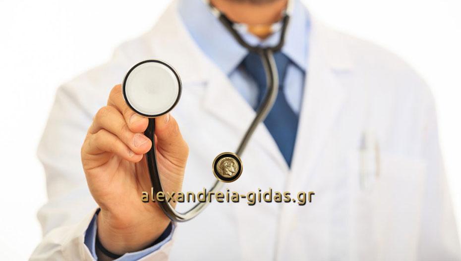 Εκλογές για τους Γιατρούς της Ημαθίας – στη διοίκηση και γιατροί από την Αλεξάνδρεια