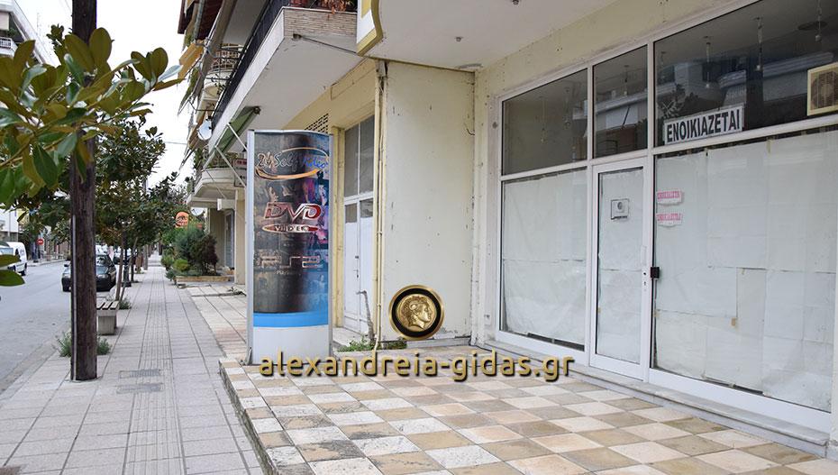 ΕΝΟΙΚΙΑΖΕΤΑΙ κατάστημα στην Αλεξάνδρεια (φώτο-πληροφορίες)