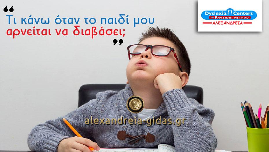 Dyslexia Centers στην Αλεξάνδρεια: Τι κάνω όταν το παιδί μου αρνείται να διαβάσει;