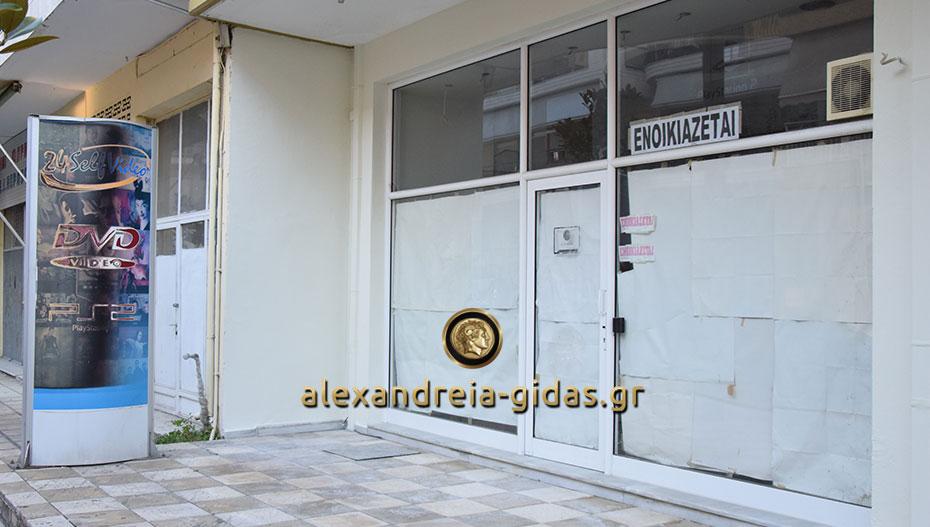 ΕΝΟΙΚΙΑΖΕΤΑΙ επαγγελματικός χώρος στην Αλεξάνδρεια (φώτο-πληροφορίες)