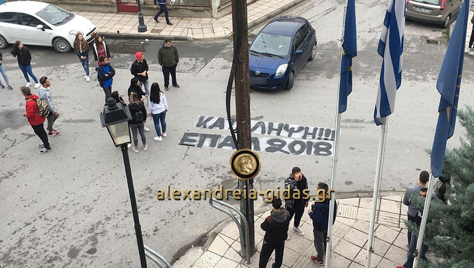 Έκλεισαν τον δρόμο μπροστά στο δημαρχείο οι μαθητές του ΕΠΑΛ Αλεξάνδρειας (φώτο)