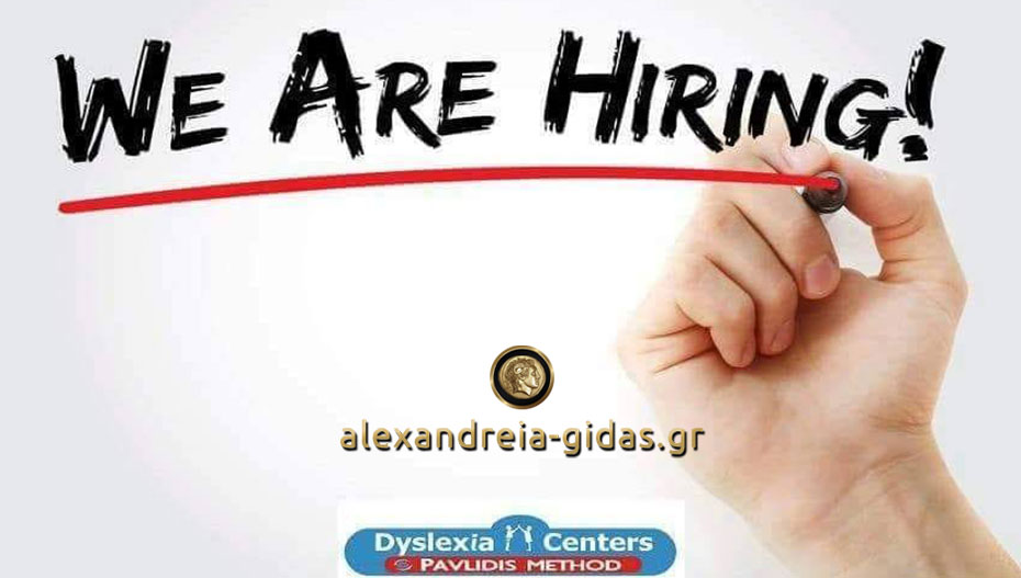 Άνοιξαν θέσεις εργασίας στο Dyslexia Centers στην Αλεξάνδρεια (πληροφορίες)
