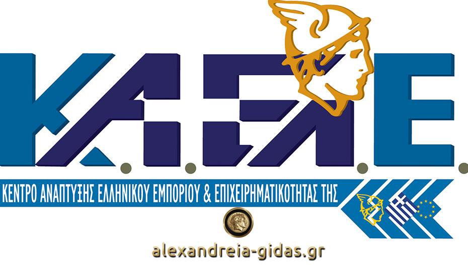 Αναρτήθηκαν τα οριστικά αποτελέσματα του προγράμματος Κοινωφελούς Χαρακτήρα στο ΚΑΕΛΕ Αλεξάνδρειας