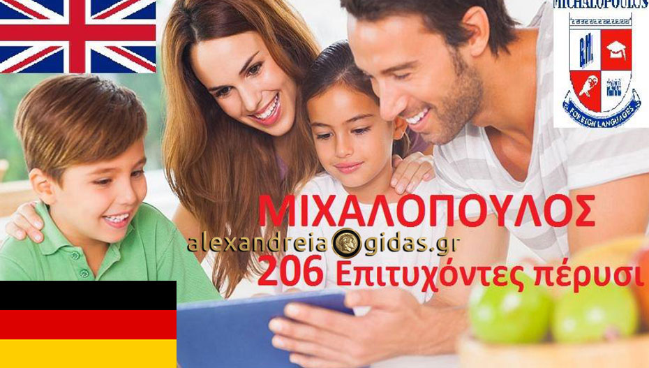 ΜΙΧΑΛΟΠΟΥΛΟΣ: Το Καλύτερο δώρο για τα παιδιά σας – Δεύτερη Ξένη Γλώσσα (Γερμανικά) με 35 ευρώ/μήνα!
