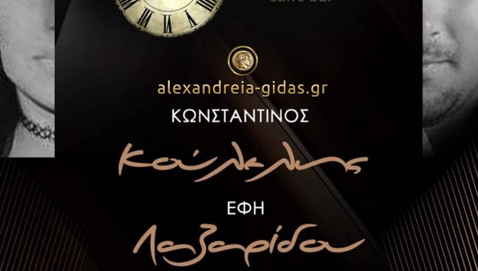 Οι Παρασκευές που λατρεύονται θα συνεχιστούν με…Έφη Λαζαριδου & Κωνσταντίνο Κούλελη!