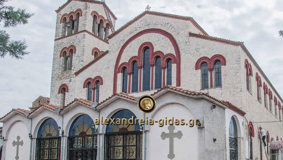 Αγρυπνία για τα Ελευθέρια της περιοχής στον Ι.Ν. Αγίων Αναργύρων στο Νησί του δήμου Αλεξάνδρειας
