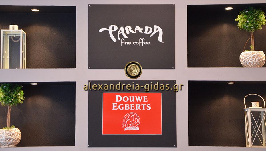 1 θέση εργασίας στο καφέ PARADA στην Αλεξάνδρεια (πληροφορίες)