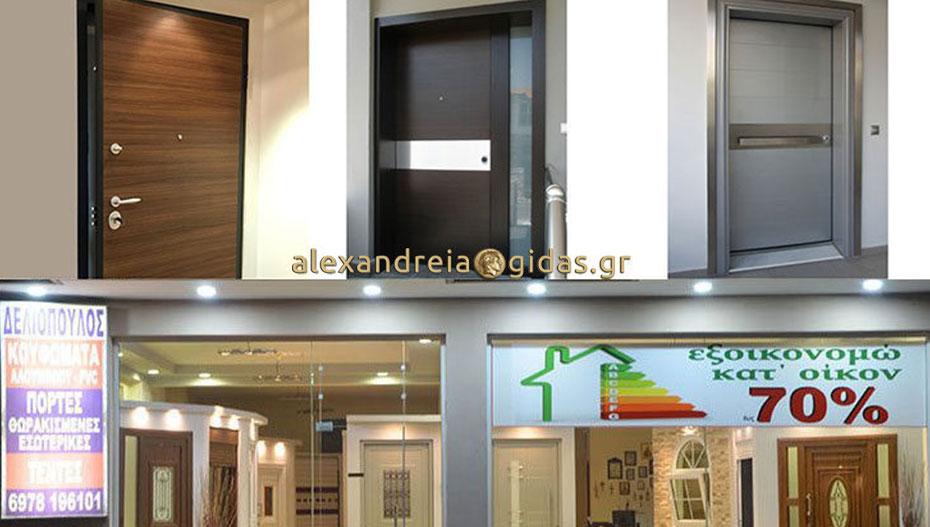 b32f1a410afb Θωρακισμένη πόρτα με τοποθέτηση από 500 ευρώ – βρείτε την στα Κουφώματα  ΔΕΛΙΟΠΟΥΛΟΣ στην Αλεξάνδρεια (φώτο)