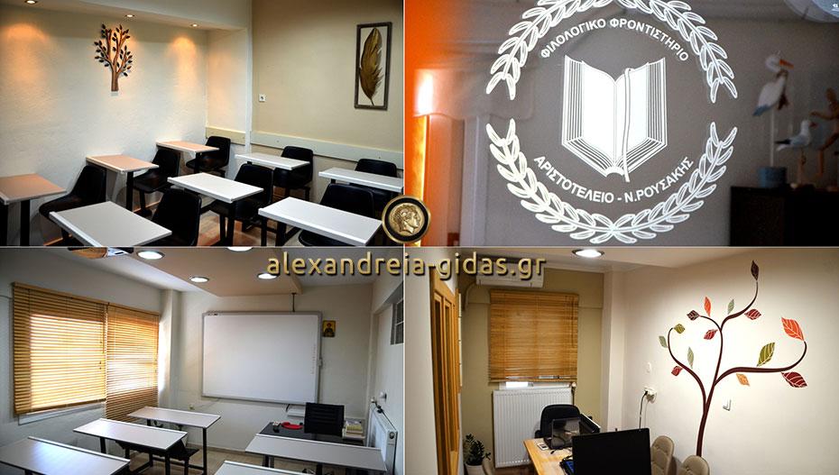 Εγγραφές και έναρξη μαθημάτων Γυμνασίου στο φροντιστήριο ΑΡΙΣΤΟΤΕΛΕΙΟ – Ν. ΡΟΥΣΑΚΗΣ στην Αλεξάνδρεια