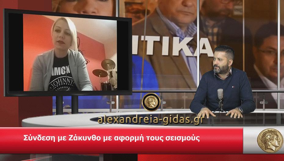 Η Γιώτα Αλευρά από την Αλεξάνδρεια μιλάει στη WEB TV για το πως έζησε τον σεισμό στη Ζάκυνθο (σύνδεση-βίντεο)