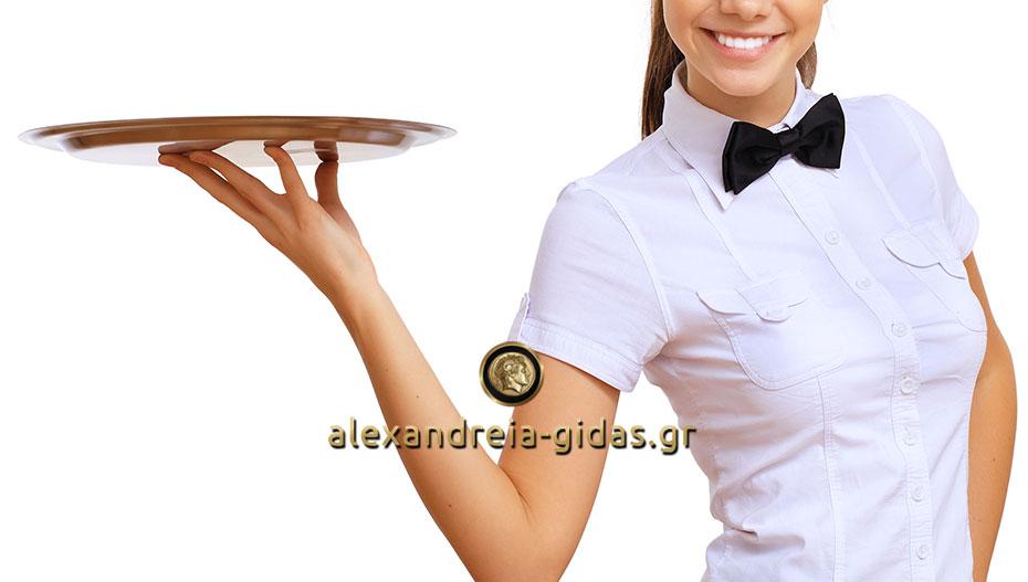 Ζητείται κοπέλα για απασχόληση από κατάστημα του πεζόδρομου Αλεξάνδρειας