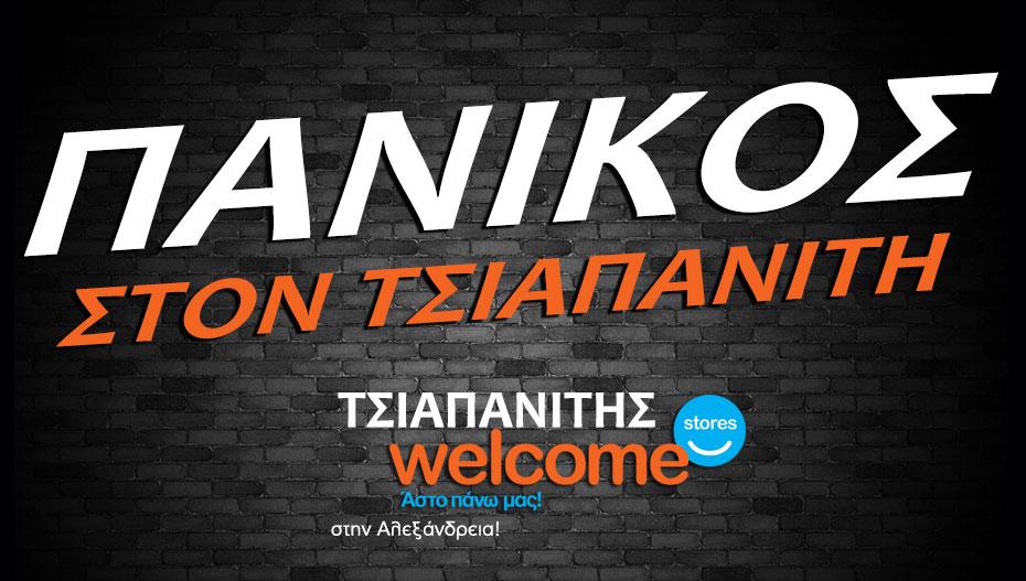 Το ΑΔΙΑΧΩΡΗΤΟ στον ΤΣΙΑΠΑΝΙΤΗ στην Αλεξάνδρεια! Συνεχίζονται και αύριο οι προσφορές!!