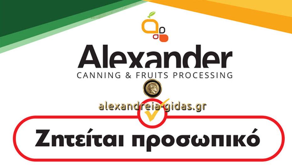 Προσλήψεις στο κονσερβοποιείο ALEXANDER για τους μήνες Αύγουστο και Σεπτέμβριο
