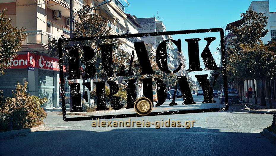 Πότε «πέφτει» φέτος η Black Friday – θα γίνει στην Αλεξάνδρεια;