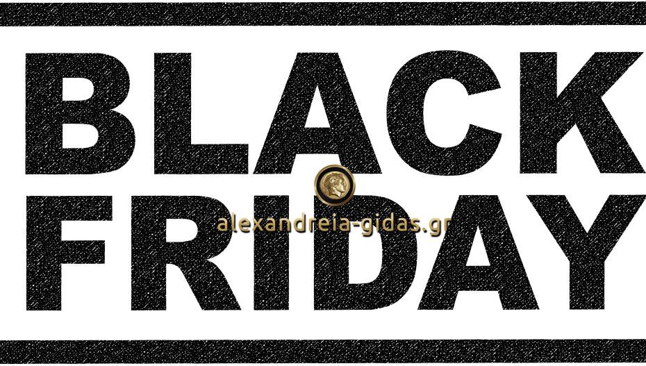 Ξέρετε γιατί ονομάζεται Black Friday; Πάντως όχι από θρίλερ!