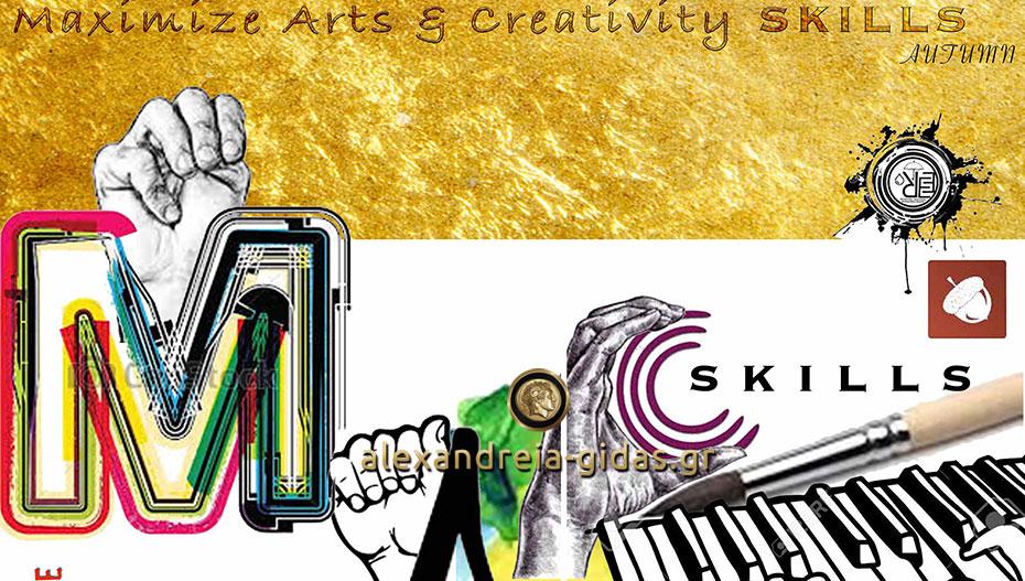 Καλλιτεχνική δράση για τα παιδιά του ΚΔΑΠ ΜΕΑ του δήμου Αλεξάνδρειας