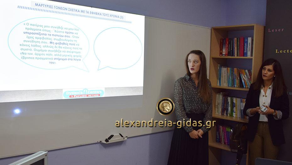 Ημερίδα του Dyslexia Center για γονείς και εφήβους στο Φροντιστήριο Δημόκριτος (φώτο)