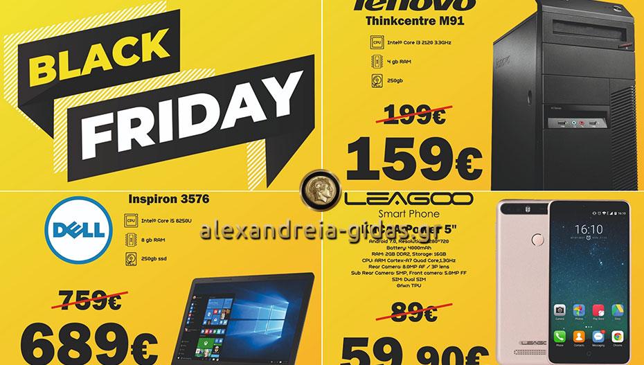 Black Friday στο DUKE στην Αλεξάνδρεια: Ποιες προσφορές θα «παίξουν» στο κατάστημα! (φώτο-τιμές)