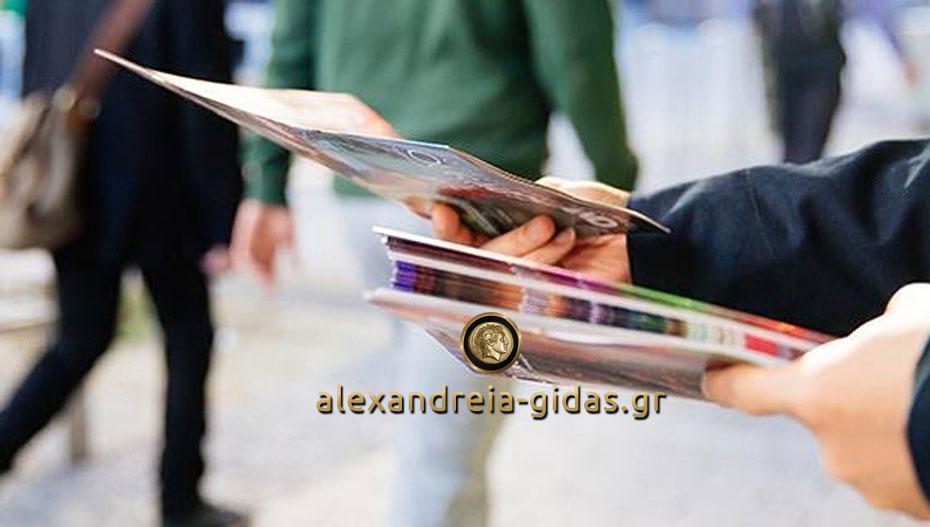 Ζητούνται άτομα για διανομή φυλλαδίων στην Αλεξάνδρεια (πληροφορίες)
