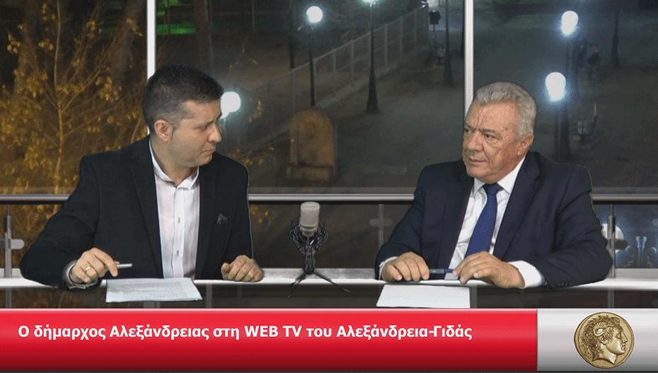 Η συνέντευξη του δημάρχου Αλεξάνδρειας στη WEB TV του Αλεξάνδρεια-Γιδάς (βίντεο)