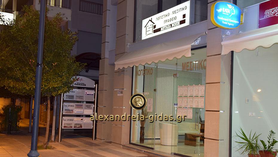 Νέο Μεσιτικό – Λογιστικό Γραφείο στην Αλεξάνδρεια: Δείτε τις αγγελίες που προτείνει! (φώτο)