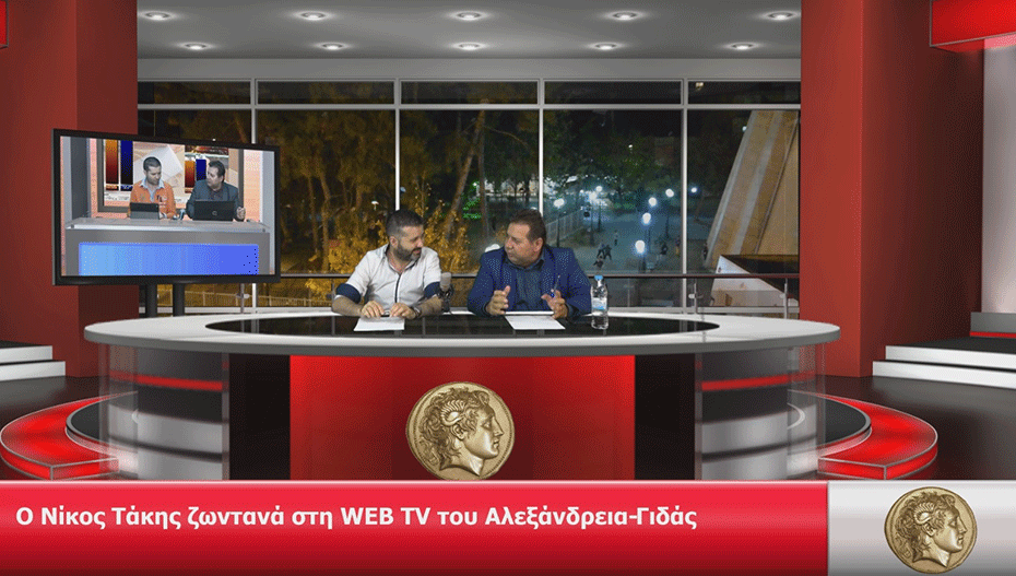Ο Νίκος Τάκης στη WEB TV: Η στάση της ΔΗΜ.ΤΟ στις εκλογές στην Αλεξάνδρεια – τι είπε για τους υποψήφιους (βίντεο)