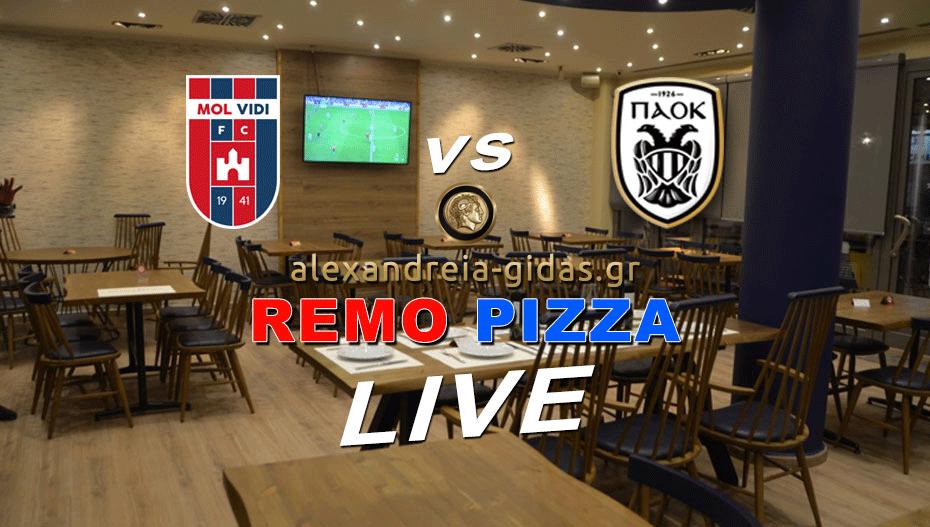 ΠΑΟΚ και Ολυμπιακός παίζουν μπάλα στο Ευρωπαϊκό γήπεδο της REMO PIZZA σήμερα Πέμπτη!