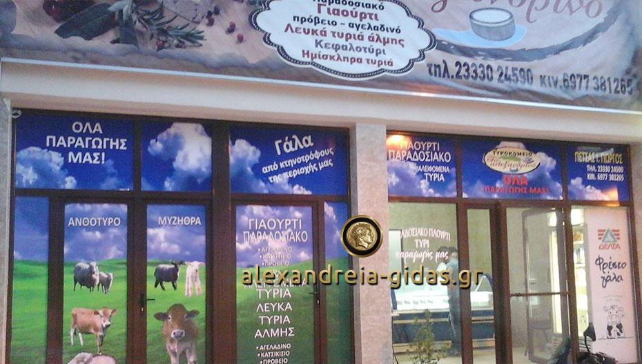 ΑΛΕΞΑΝΔΡΙΝΟ: Το παραδοσιακό τυροκομείο της πόλης μας! (φώτο)