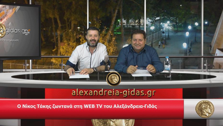 Ο Νίκος Τάκης ήταν καλεσμένος στη WEB TV του Αλεξάνδρεια-Γιδάς